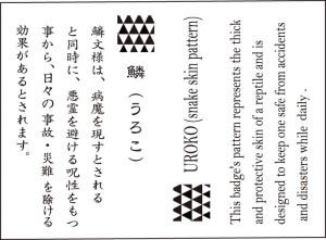 omamori_uroko_setumei