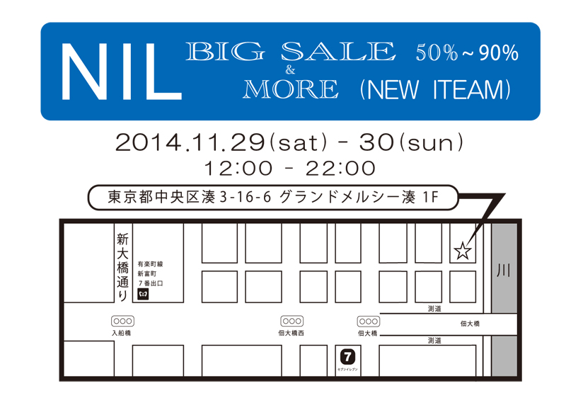 nilsale_fly_color
