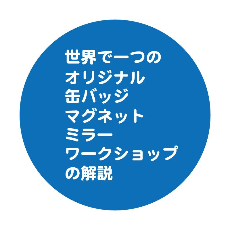 badge_workshop_pop