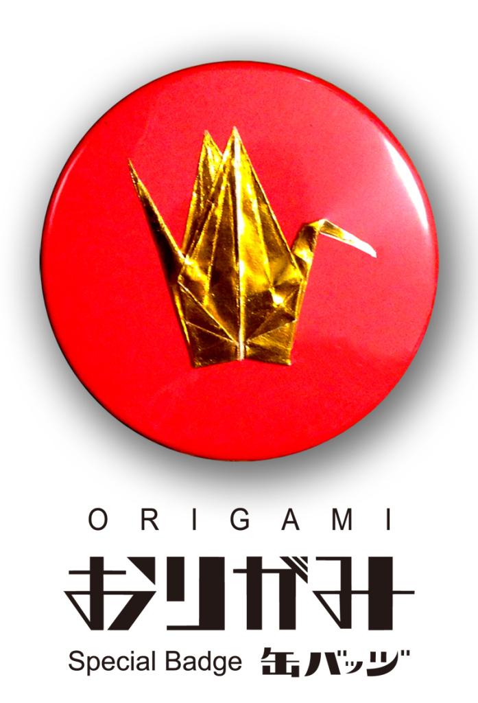 origami_badge_hp_pop