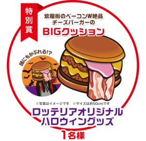 lotteria_burger