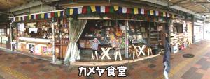 kameyasyokudou_shopphoto%e3%81%ae%e3%82%b3%e3%83%94%e3%83%bc