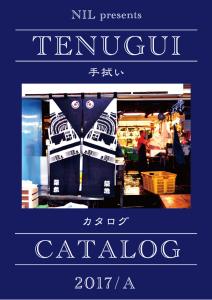 tenugui_cata2017_1_a4