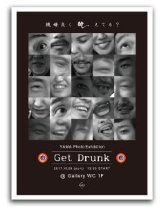 getdrunk_poster1