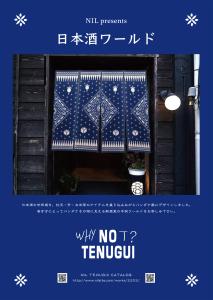 tenugui_sake_poster_last