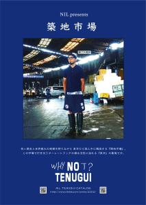 tenugui_tsukiji_poster_lastok